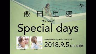飯田里穂2年ぶりのミニアルバム「Special days」 2018年9月5日発売! 初...