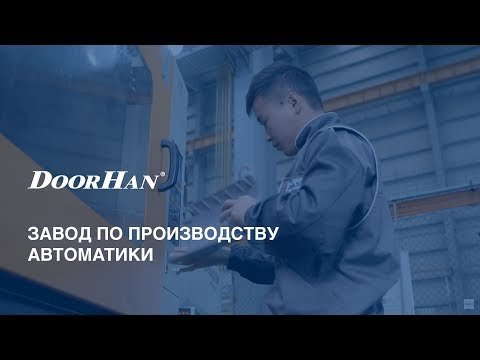 видео: Автоматика для ворот doorhan