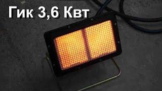 Газовая инфракрасная горелка 3,6КВт обзор/Gas infrared burner