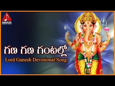 Lord Ganesh Telugu Songs | Gana Gana Gantallo Telugu Devotional Folk Song