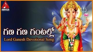 lord-ganesh-telugu-songs-gana-gana-gantallo-telugu-devotional-folk-song