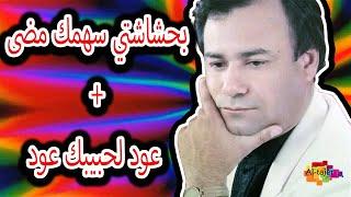-         Reyad Ahmed - Be7shashty Sahmak mutha Remaster