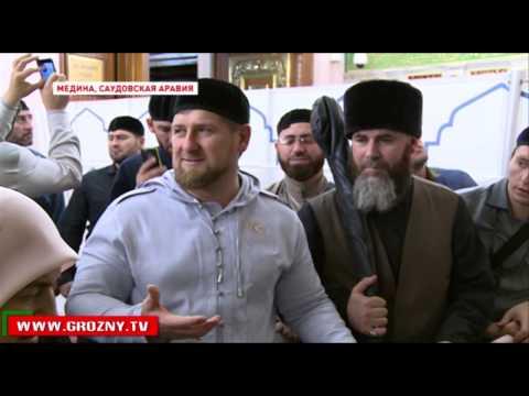 Рамзан Кадыров, члены его семьи и соратники посетили Саудовскую Аравию