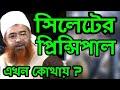Maulana Khurshid Alam Kasemi Waz | সিলেটের প্রিন্সিপাল এখন কোথায়? | খুরশিদ আলম কাসেমী | Sylhet