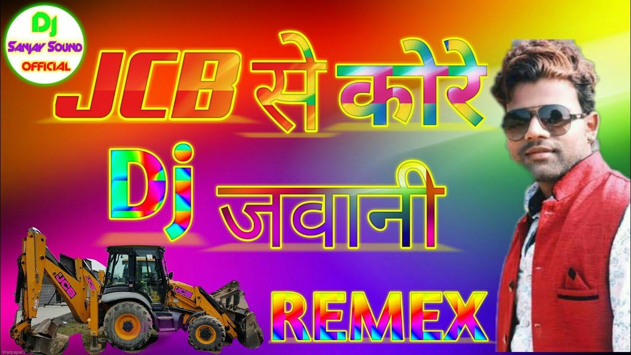 JCB se jawani kore Chandan chanchal bhojpuri DJ mix 2019 DJ Sanjay sound  official