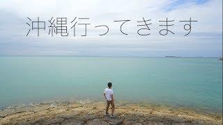 「休む勇気も大事」という事で、沖縄旅行に行ってきます