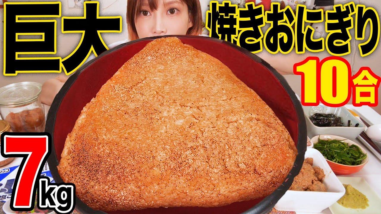【大食い】お米一升の巨大焼きおにぎり!塩昆布とお湯をかけるだけでお茶漬けを作れるバズレシピが激うま!大トロ,鯛で豪華茶漬けに![ソルティピーチ]7kg[8000kcal]【木下ゆうか】
