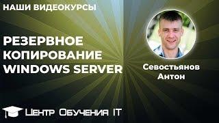 Резервное копирование и восстановление Windows Server (wbadmin, теневое копирование, RAID)