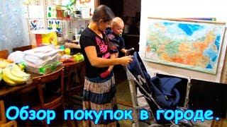 Обзор покупок в городе. Коляска Боре. (10.18г.) Семья Бровченко.