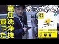 ケルヒャー高圧洗浄機を初体験 の動画、YouTube動画。