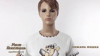 Пижама женская с бриджами Мишка   домашняя одежда Уют Текстиль Иваново