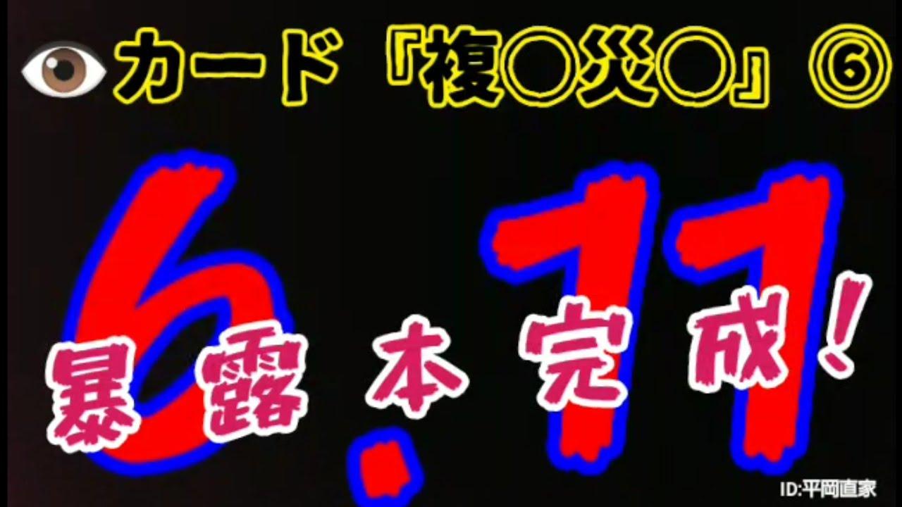 令和3年6月9日出版!むにゃティ👁️カード【複○災○】スタンバイ!その6【その時、歴史は動いた!カバラ数秘とシオン議定書で人類をある方向へ導こうとする存在】