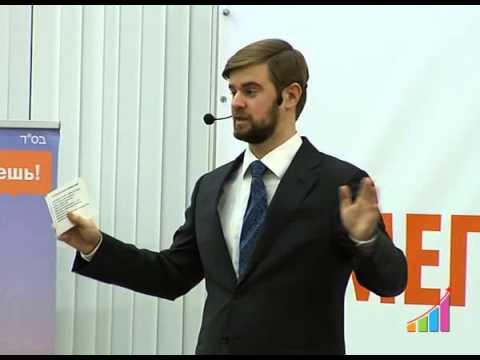 Константин Кондаков - Как достигнуть успеха (тренинг)