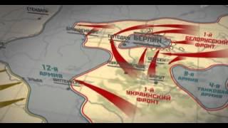 Великая Война 17 Битва за Берлин(, 2013-07-03T22:39:20.000Z)