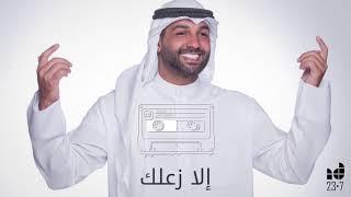 Ibrahim Dashti - Ella Zaalak | 2019 - / ابراهيم دشتي - إلا زعلك