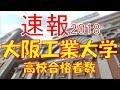 【速報】大阪工業大学 2018年(平成30年) 合格者数高校別ランキング