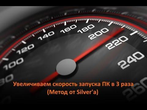 Увеличиваем скорость в 3 раза запуска PC (Метод от Silvera)