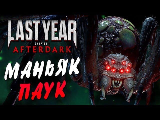 Last Year (видео)