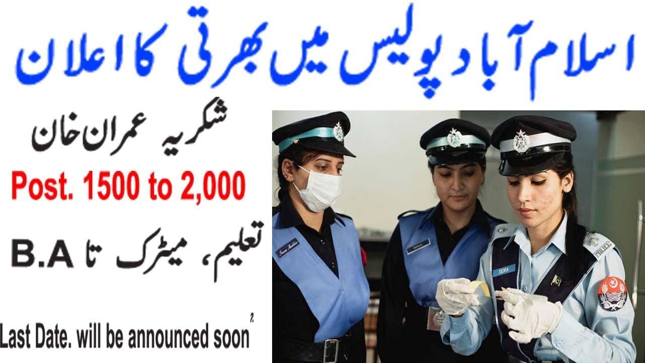 islamabad police jobs 2018 latest | Jobs in Islamabad Capital Teritory  Police 2018/2019