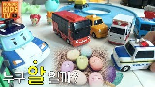 [토이시네마] 타요마을에 나타난 알 들의 정체는? 타요 마을에 서프라이즈 에그 surprise egg in tayo town 폴리 출동