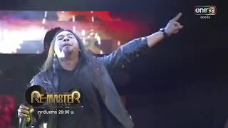 เพลง จังหวะหัวใจ : เป้ ไฮร็อก | Highlight | Re-Master Thailand | 2 ธ.ค. 2560 | one31