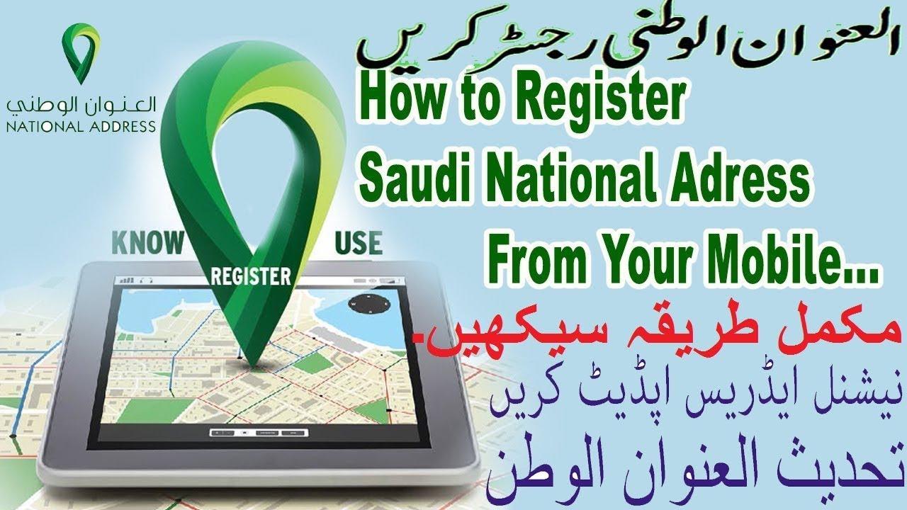 How To Register Your National Address In urdu/Hindi Saudi Arabia