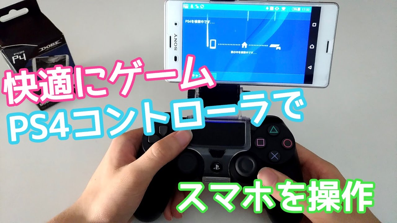iphone ゲーム コントローラー ps4
