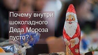Почему внутри шоколадного Деда Мороза пусто? Версии пользователей Рунета