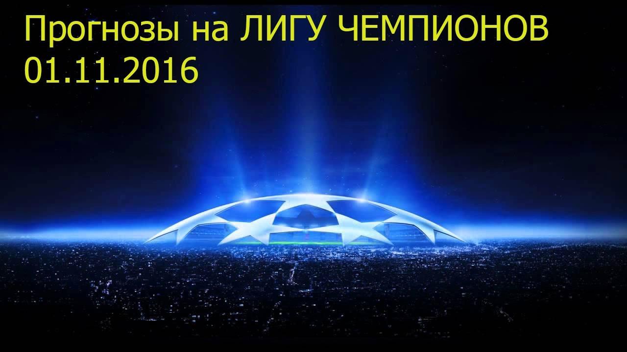 Лч футболу прогнозы mlg