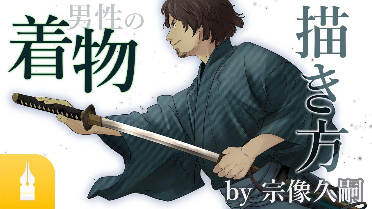 男性キャラクターの和服着物の描き方講座 イラストマンガ描き方ナビ