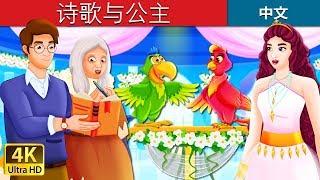 诗歌与公主 | The Poet and Princess Story in Chinese | 睡前故事 | 中文童話