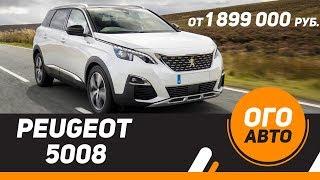 видео Peugeot 508 2018, универсал, 2 поколение технические характеристики и комплектации