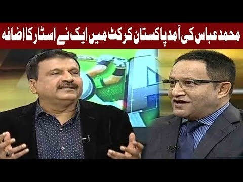 Victory of Pakistan Cricket Team| Sports Page With Mirza Iqbal Baig | 19 October 2018 | Express News