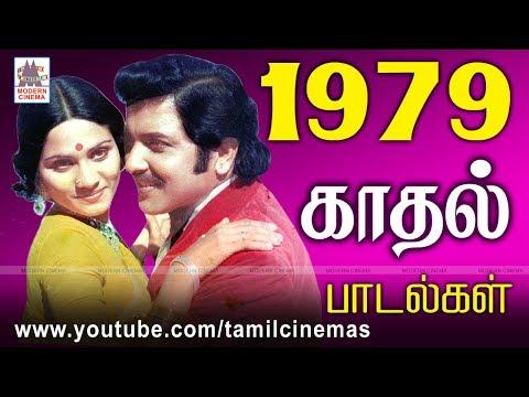79 Tamil Love Songs நெஞ்சை விட்டு நீங்காத 1979ல் வெளிவந்த இனிய பாடல்கள் தொகுப்பு 2