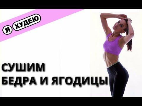 СУШКА ЯГОДИЦ.Жгучие упражнения для ягодиц II Я худею с Екатериной Кононовой