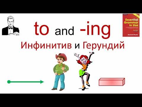 to and -ing. Инфинитив или герундий? - Видео онлайн