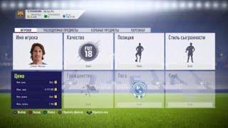 Как заработать монет во время Ultimate TOTS .Fifa 18 Ultimate team