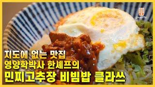 영양학박사 한셰프의 민찌고추장 비빔밥 클라쓰