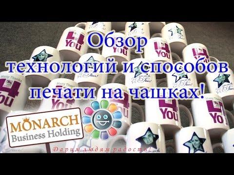 Печать на куружках, чашках фотографий и надписей  Печать фото на кружке, чашке  Киев  Заказать подар