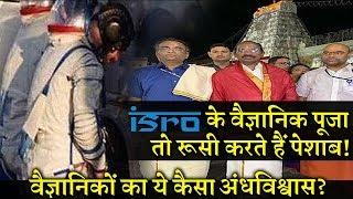 क्या वैज्ञानिक भी अंधविश्वास और टोटके में भरोसा करते हैं INDIA NEWS VIRAL