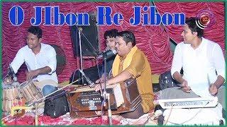 O JIbon Re Jibon ও জীবন রে জীবন