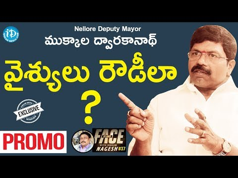 Nellore Deputy Mayor Dwarakanath Interview - Promo || Face To Face With iDream Nagesh #37