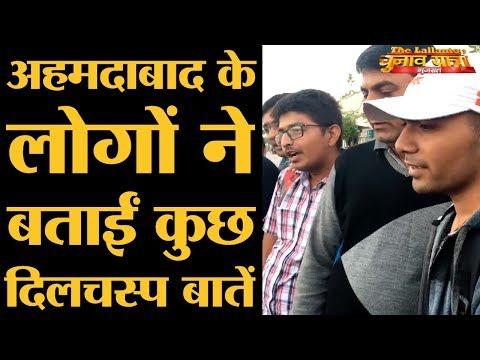 जब अहमदाबाद के लोगों से मिली टीम हीरा और मोती   Ahmedabad   Gujarat Elections 2017
