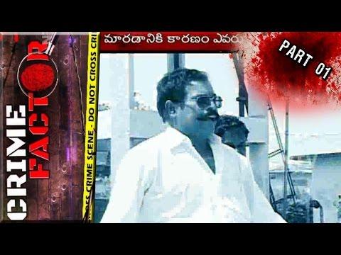 bandit Shankar Brutally ends life Two Villagers Karimnagar District    Crime Factor    Part 1    NTV