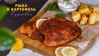 Рыба запеченная в пряной панировке | Вкусный ужин | Рецепт картофеля в духовке