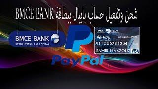 شحن وتفعيل حسابك paypal ببطاقة bmce bank