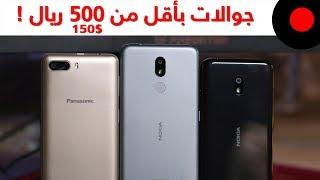 هواتف ذكية بأقل من 500 ريال ! Panasonic P101 & Nokia 2.2 & Nokia 3.2