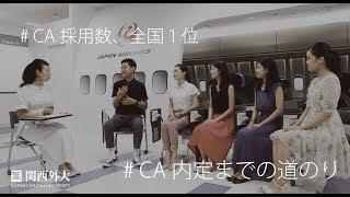 関西外大|ca内定者座談会2018