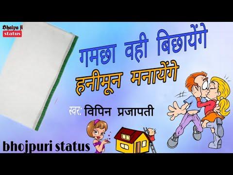 हनीमून मनायेंगे song new bhojpuri whatsapp status