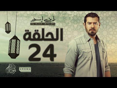 مسلسل ظرف اسود - الحلقة الرابعة والعشرون - بطولة عمرو يوسف - Zarf Esswed Series HD Episode 24